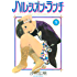 ハルシオン・ランチ(1) (アフタヌーンコミックス)
