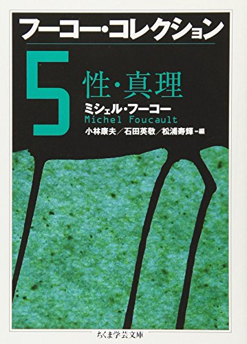 フーコー・コレクション〈5〉性・真理 (ちくま学芸文庫)の詳細を見る
