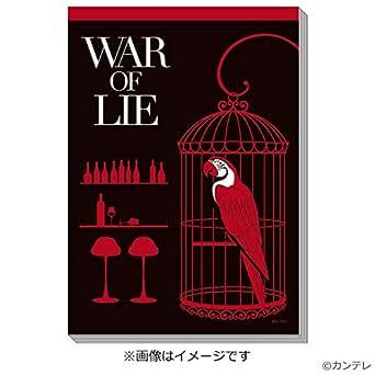 嘘の戦争 インコメモ帳