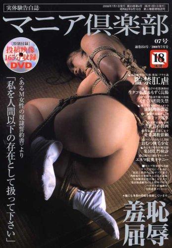 マニア倶楽部 2008年 07月号 thumbnail