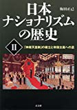 日本ナショナリズムの歴史 II 「神権天皇制」の確立と帝国主義への道