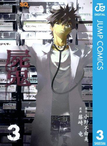 屍鬼 3 (ジャンプコミックスDIGITAL)の詳細を見る
