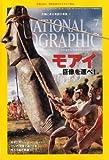 NATIONAL GEOGRAPHIC (ナショナル ジオグラフィック) 日本版 2012年 07月号 [雑誌]
