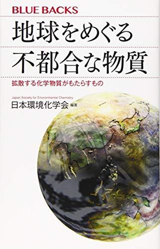 地球をめぐる不都合な物質 拡散する化学物質がもたらすもの (ブルーバックス)