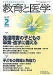 教育と医学 2017年 2月号 [雑誌]