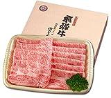 【肉のひぐち】飛騨牛肩ロースすき焼き【化粧箱付】 350g
