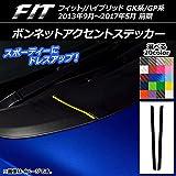 AP ボンネットアクセントステッカー カーボン調 ホンダ フィット/ハイブリッド GK系/GP系 前期 ゴールド AP-CF2257-GD 入数:1セット(2枚)