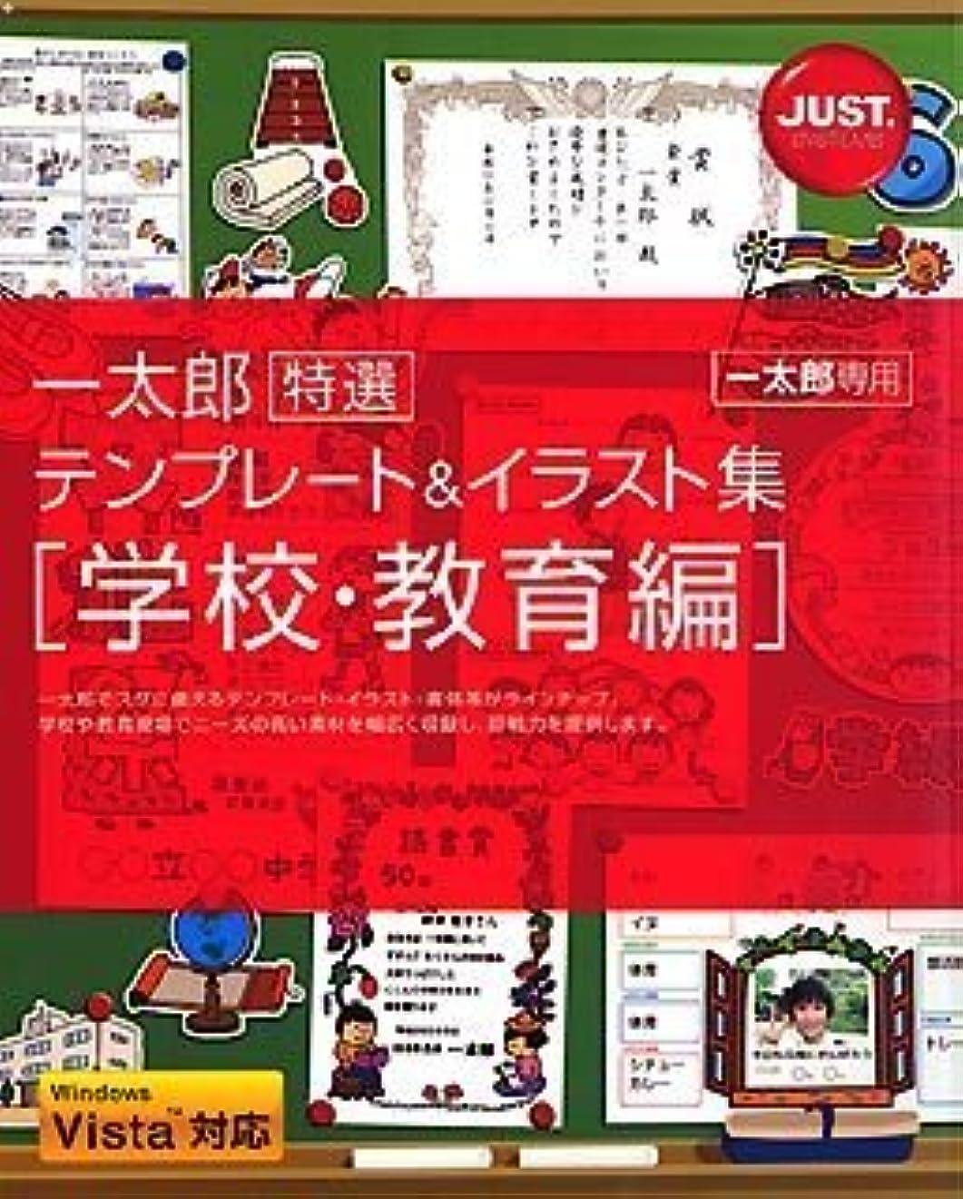 一太郎特選テンプレート&イラスト集 [学校?教育編]