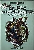 超女王様伝説セント★プリンセスの不思議 (角川スニーカー・G文庫)