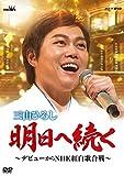 明日へ続く~デビューからNHK紅白歌合戦~[DVD]