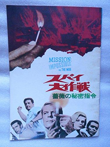 1969年映画パンフレット スパイ大作戦 薔薇の秘密指令 ピーター・グレイブス マーティン・ランドー