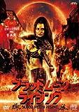 ブラッド ムーン ライジング [DVD]