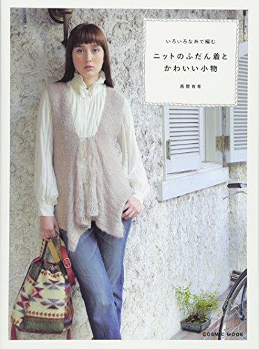 いろいろな糸で編む ニットのふだん着とかわいい小物 (COSMIC MOOK)