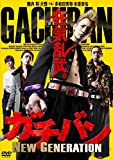 ガチバン NEW GENERATION[DVD]