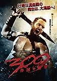 300〈スリーハンドレッド〉~帝国の進撃~[DVD]