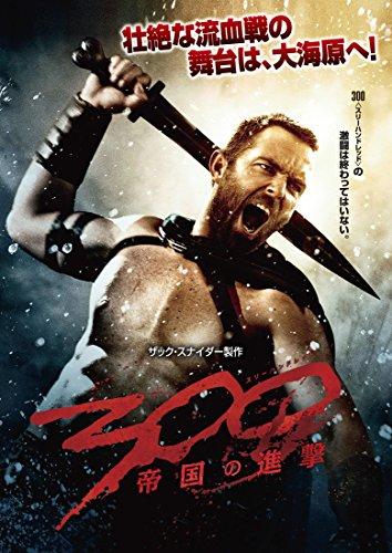 300 〈スリーハンドレッド〉 ~帝国の進撃~ [DVD]の詳細を見る