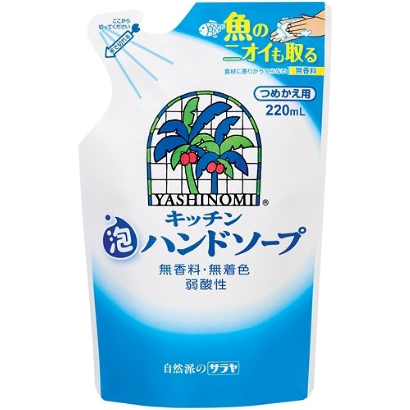 メンテナンスつぼみ扱いやすいサラヤ ヤシノミ キッチン泡ハンドソープ つめかえ用 220ml