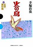 火の鳥 9 生命・異形編 (GAMANGA BOOKS)