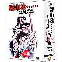 おれは鉄兵 コンプリート DVD-BOX (全28話, 700分) アニメ おれはてっぺい ]