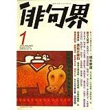 俳句界 2008年 01月号 [雑誌]