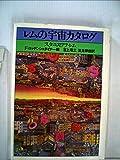 レムの宇宙カタログ (1981年) 画像