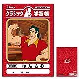 ディズニー クラシック学習帳(はんさむ) (¥ 410)
