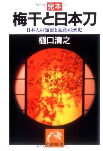 完本 梅干と日本刀—日本人の知恵と独創の歴史 (祥伝社黄金文庫)