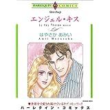 エンジェル・キス (ハーレクインコミックス)