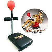 【バランスボディ研究所正規品】腹筋パンチャー ボールをパンチしてストレス解消しながら腹筋を鍛える オールインワンのシンプルマシン