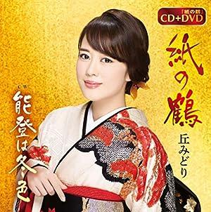 紙の鶴【DVD付】