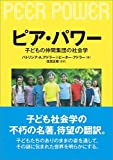 ピア・パワー ―子どもの仲間集団の社会学―
