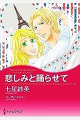 悲しみと踊らせて トリプル・トラブル (ハーレクインコミックス) Kindle版