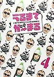 うるまでが~まる(4)[DVD]