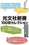 光文社新書 100冊セレクション