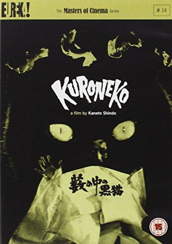 Kuroneko 藪の中の黒猫 [DVD] [Import]
