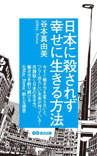日本に殺されず幸せに生きる方法の詳細を見る