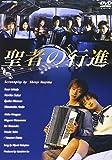 聖者の行進 DVD-BOX[DVD]