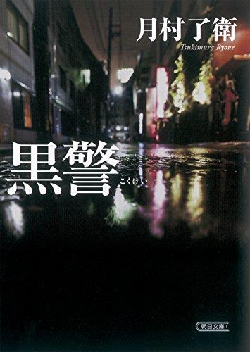 黒警 (朝日文庫)の詳細を見る