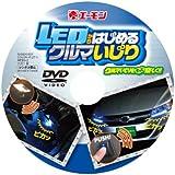 エーモン 1059 LEDからはじめるクルマいじり DVD