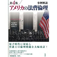 第4版 アメリカの法曹倫理: 事例解説