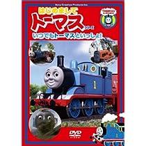 はじめましてトーマス・シリーズ いつでもトーマスといっしょ!! [DVD]
