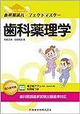 歯科薬理学 (歯科国試パーフェクトマスター)