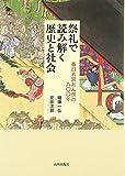 祭礼で読み解く歴史と社会: 春日若宮おん祭りの900年