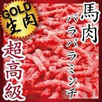犬用 生肉 馬肉 パラパラミンチ 500g(500g×1袋 )バラ凍結・冷凍 犬 手作りご飯 手作りごはん 無添加 国産 低カロリー ヘルシー ダイエット
