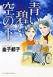 青い碧い空の下 (A.L.C.SELECTION)