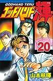 ゴッドハンド輝(20) (少年マガジンコミックス)