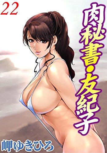肉秘書・友紀子 22 (メンズ宣言)