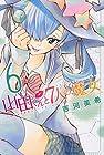 山田くんと7人の魔女 第6巻