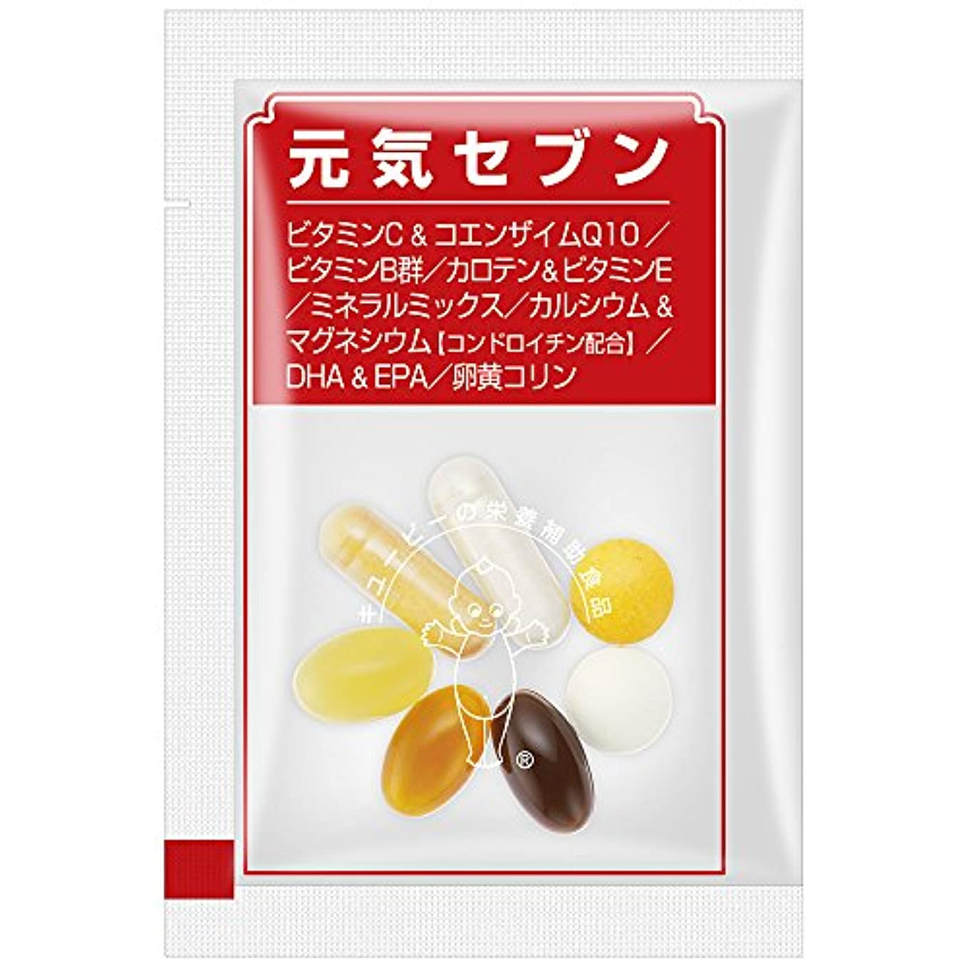 独占応じる薬キユーピー 元気セブン 30日分 マルチビタミン マルチミネラル DHA EPA コエンザイム 配合
