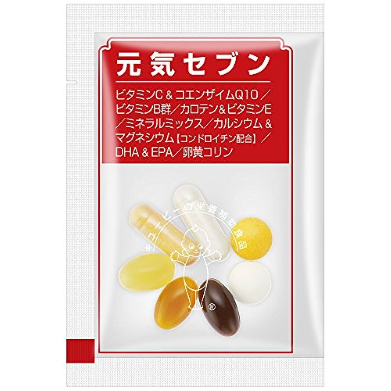 予防接種する振動させる収穫キユーピー 元気セブン 30日分 マルチビタミン マルチミネラル DHA EPA コエンザイム 配合